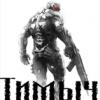 Тимыч